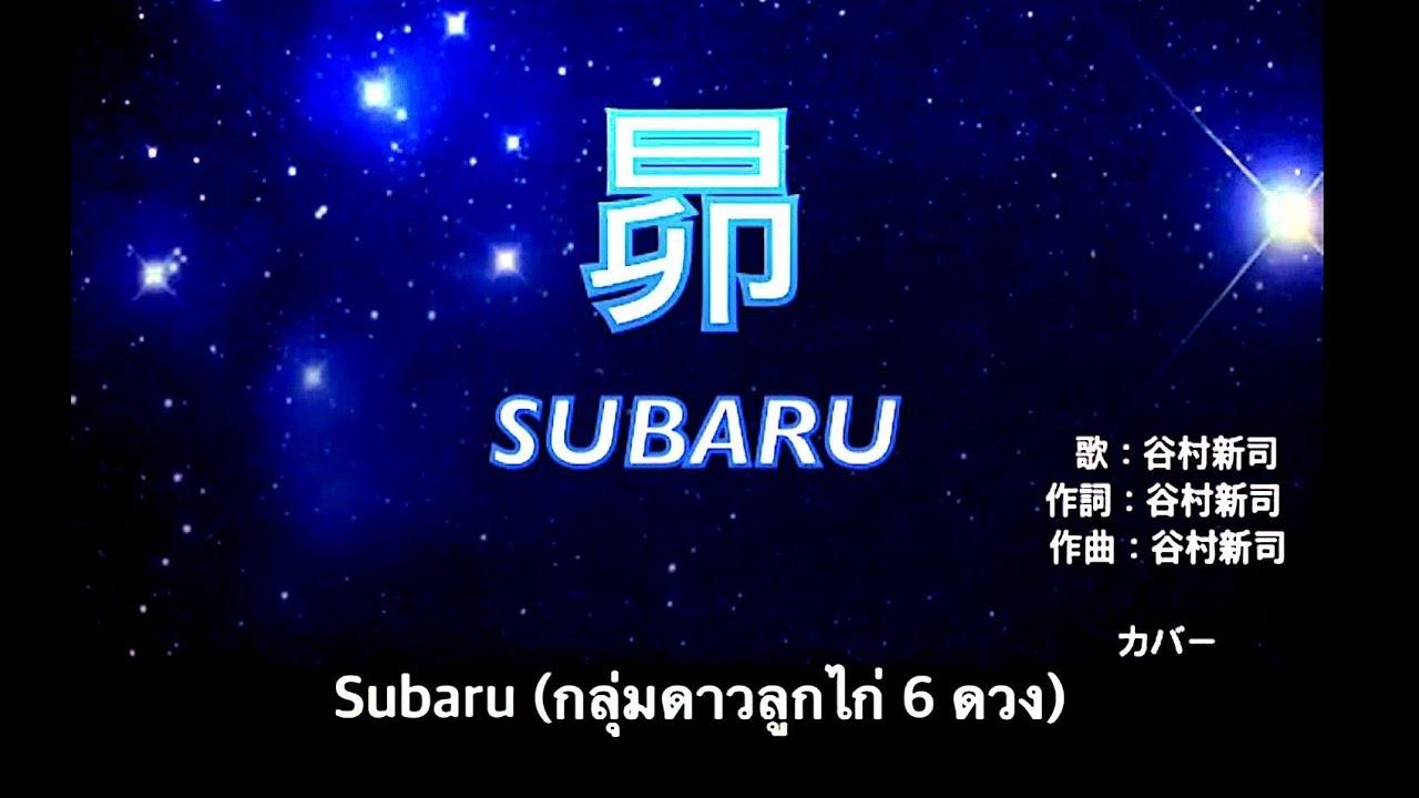 昴 - Subaru bản dịch tiếng Nhật sang Anh